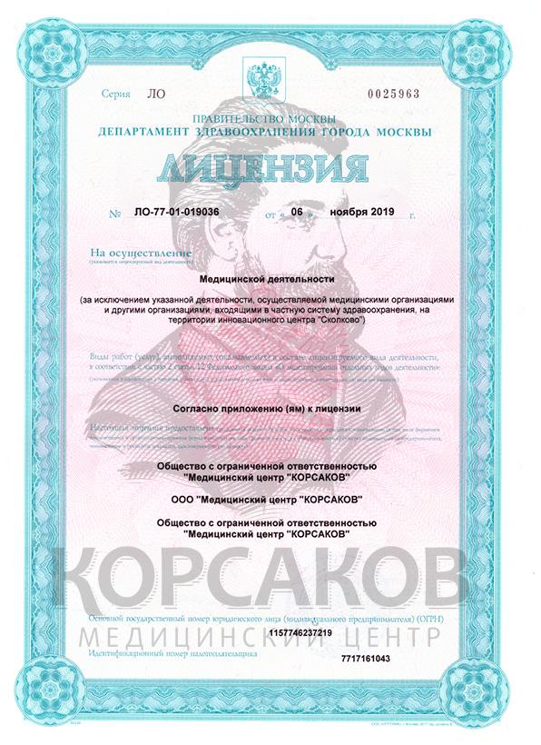 Медицинский центр «КОРСАКОВ» Лицензии