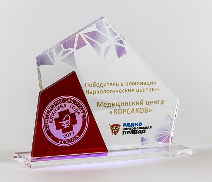 Медицинский центр «КОРСАКОВ» Победитель в номинации «Наркологические центры» 2017