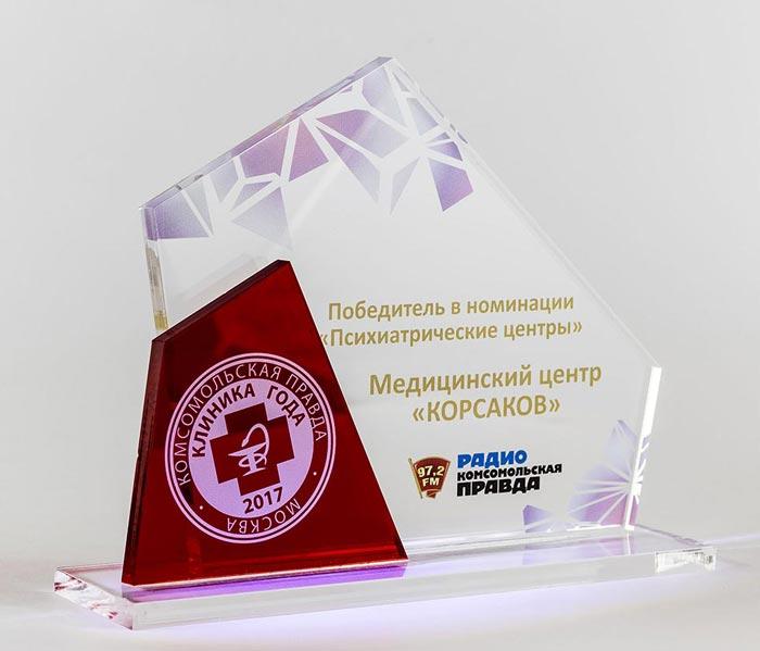 Медицинский центр «КОРСАКОВ» Победитель в номинации «Психиатрические центры» 2017