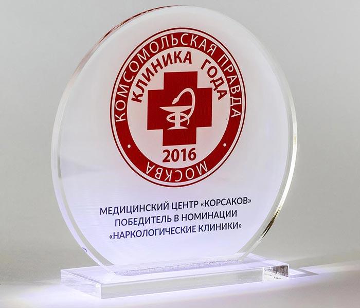 Медицинский центр «КОРСАКОВ» Победитель в номинации «Наркологические клиники» 2016