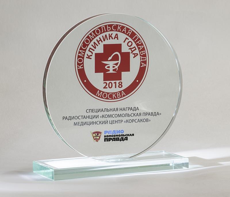 Медицинский центр «КОРСАКОВ» Клиника года Специальная награда радиостанции «Комсомольская правда» 2018
